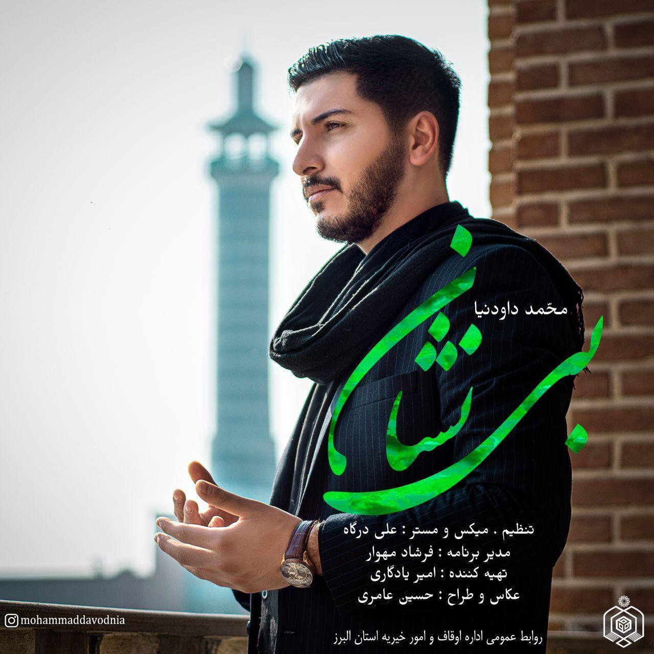 Mohammad Davoudnia – Bi Neshan
