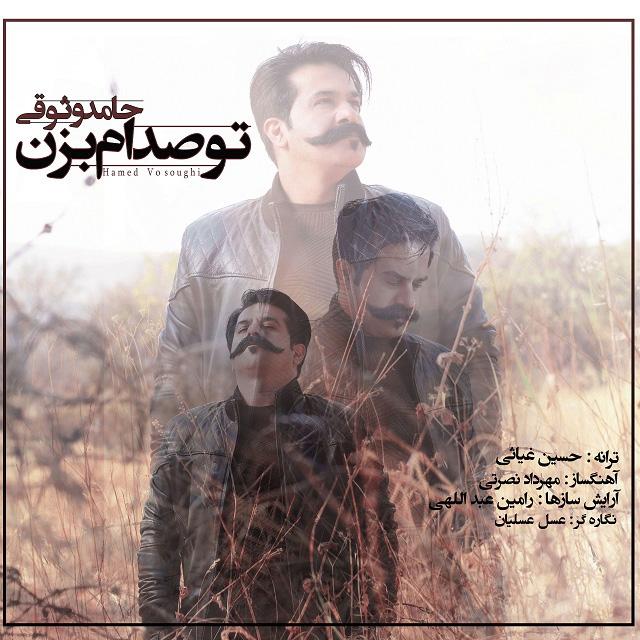 Hamed Vosoughi – To Sedam Bezan