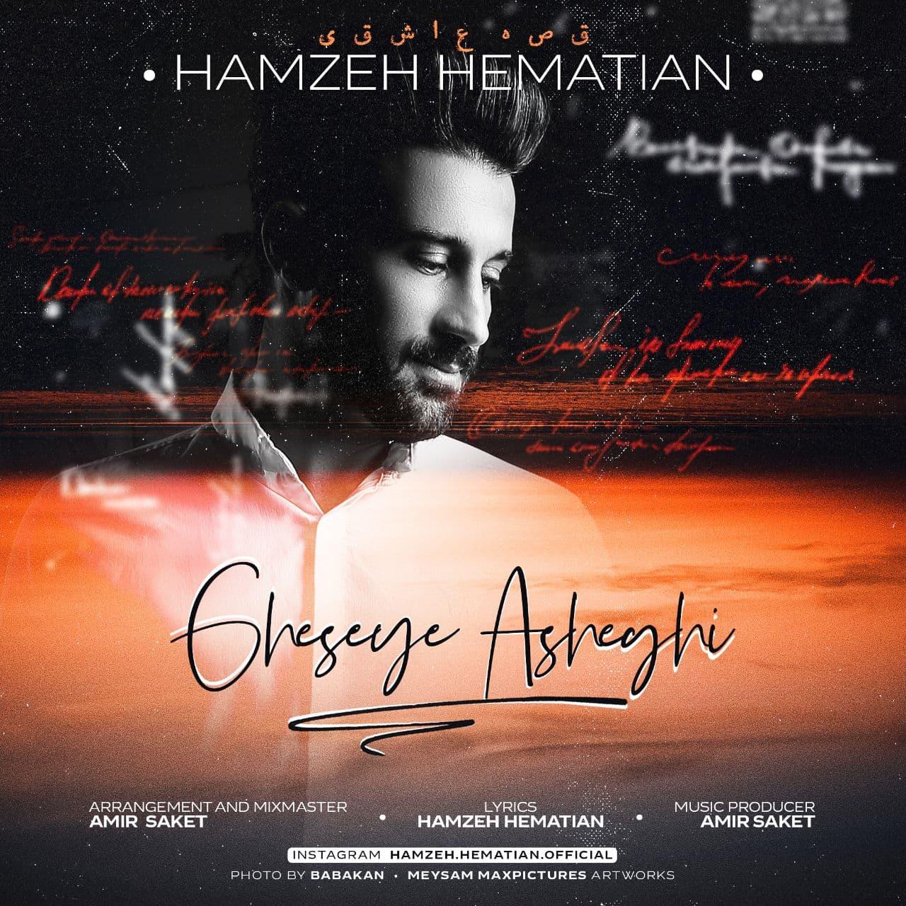 Hamzeh Hematian – Gheseye Asheghi