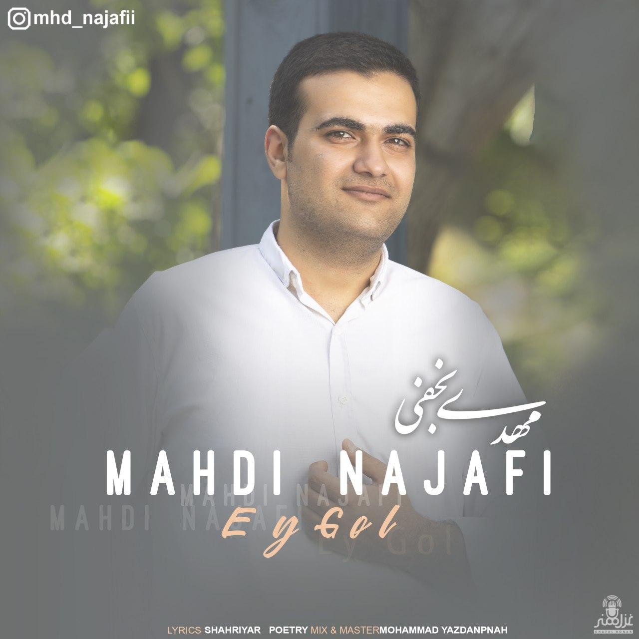 Mahdi Najafi – Ey Gol
