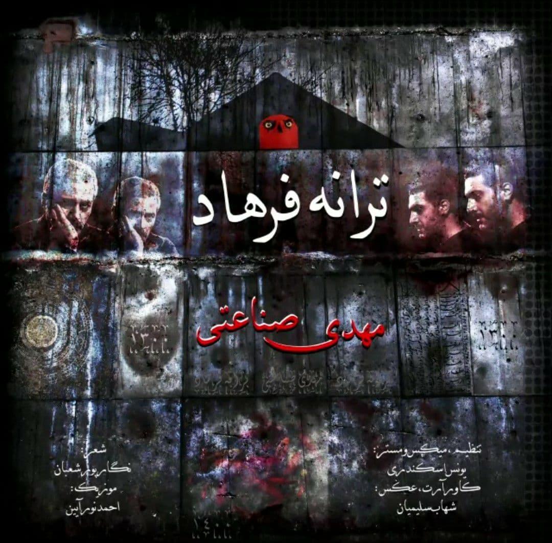 Mehdi Sanaati – Tarane Farhad