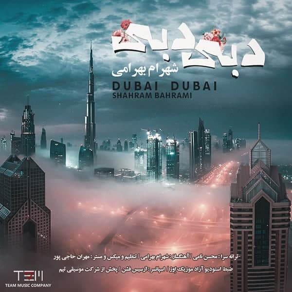 Shahram Bahrami – Dubai Dubai