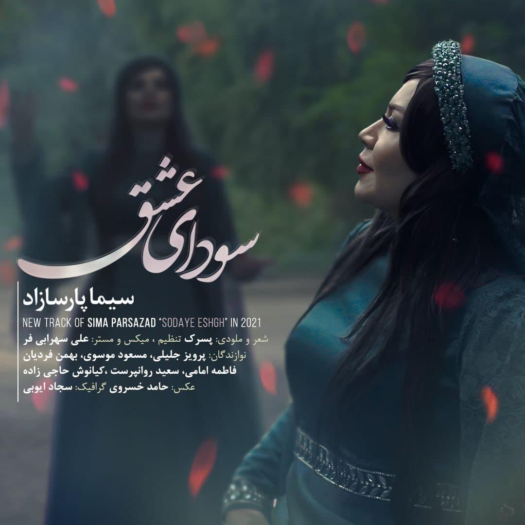Sima Parsazad – Sodaye Eshgh