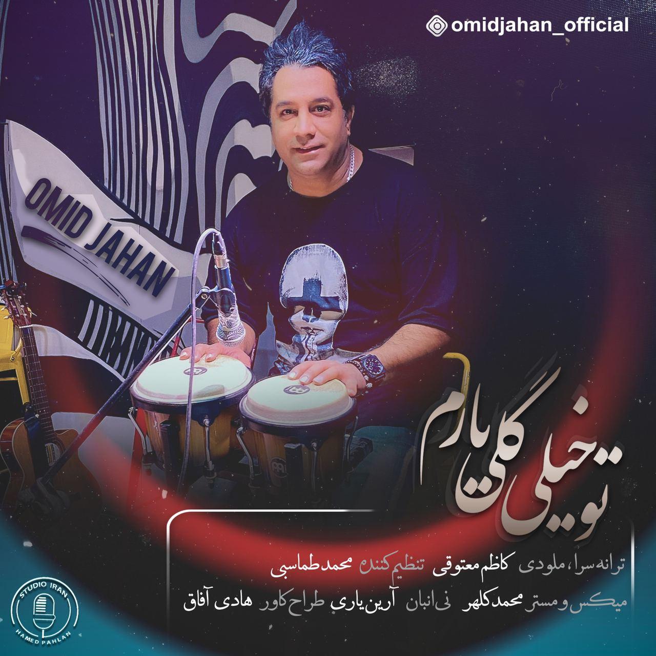 Omid Jahan – To Kheili Goli Yaram