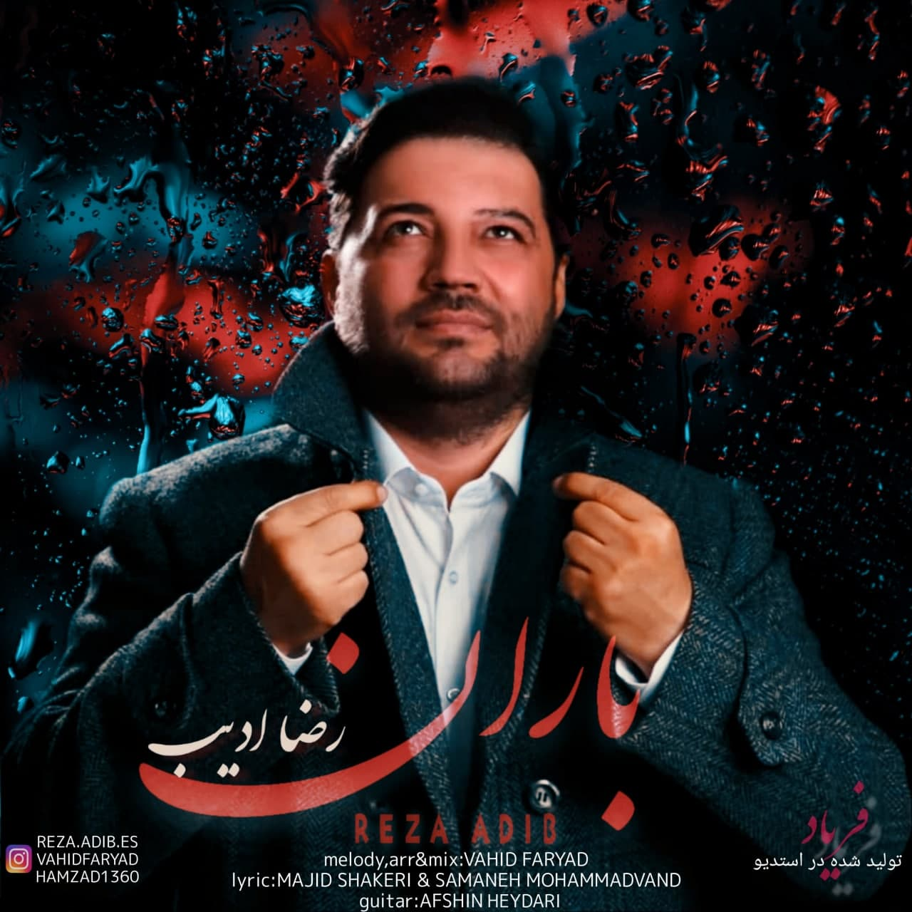 Reza Adib – Baran