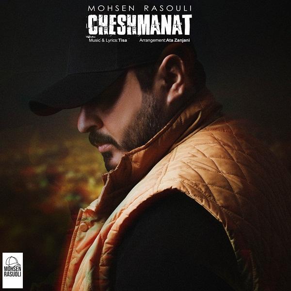 Mohsen Rasouli – Cheshmanat