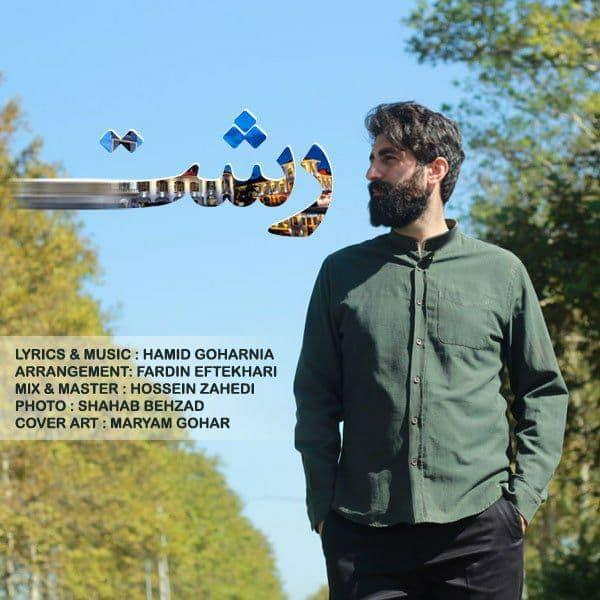 Hamid Goharnia – Rasht