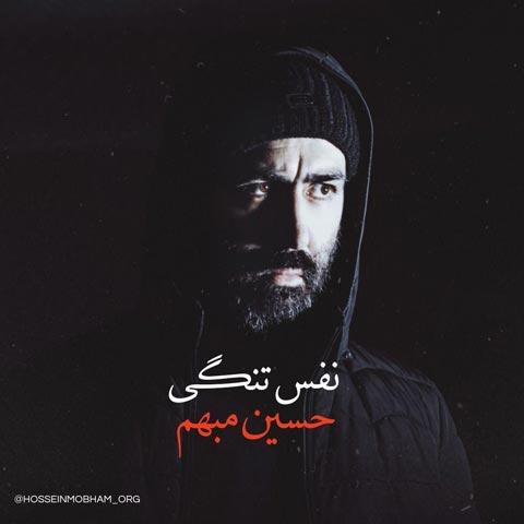 Hossein-Mobham-Nafas-Tangi