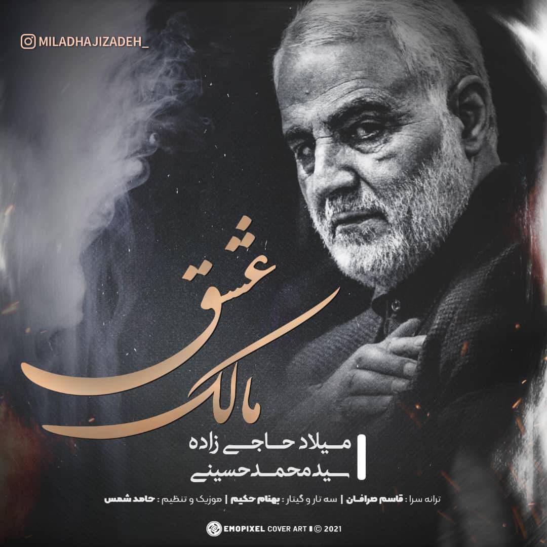Milad Hajizadeh – Malek Eshgh (Ft Seyed Mohammad Hosseini)
