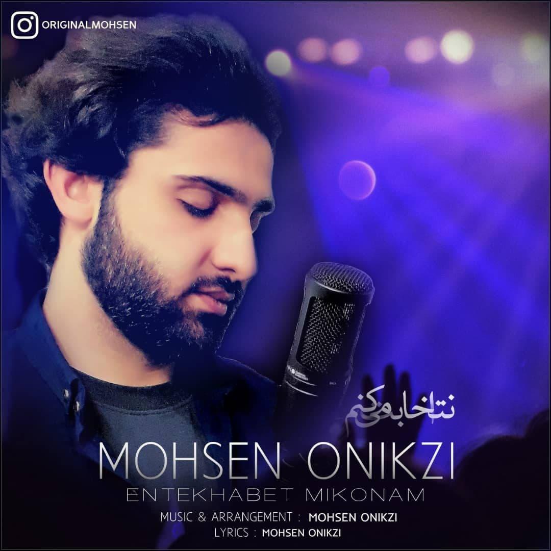 Mohsen Onikzi – Entekhabet Mikonam