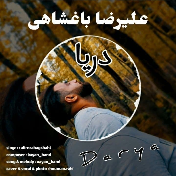 Alireza Baghshahi – Darya