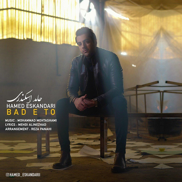 Hamed Eskandari – Bade to