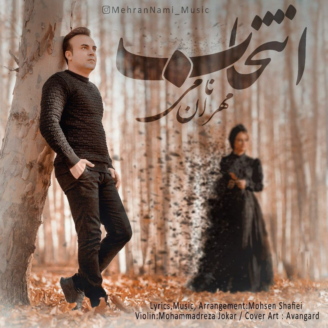 Mehran Nami – Entekhab
