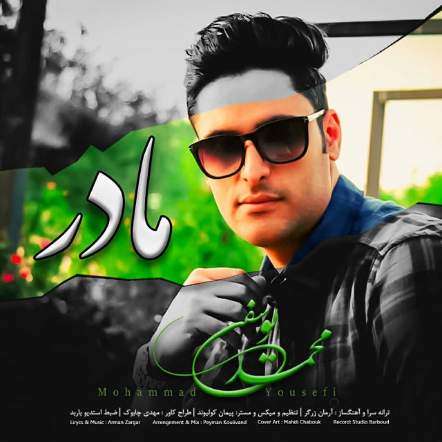Mohammad Yousefi – Madar