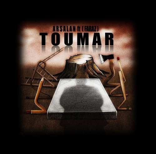 طومار