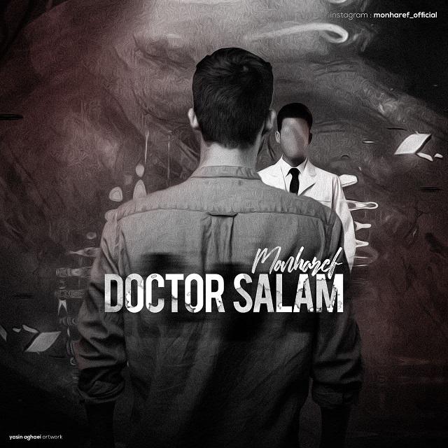 دکتر سلام