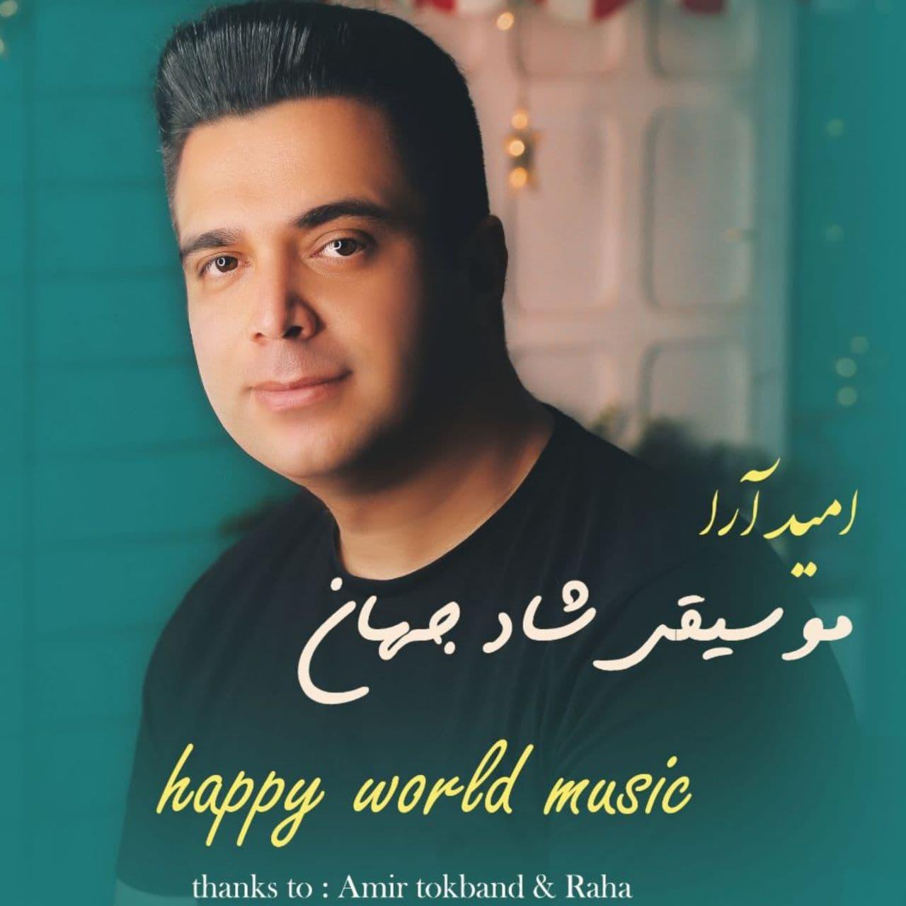 موسیقی شاد جهان
