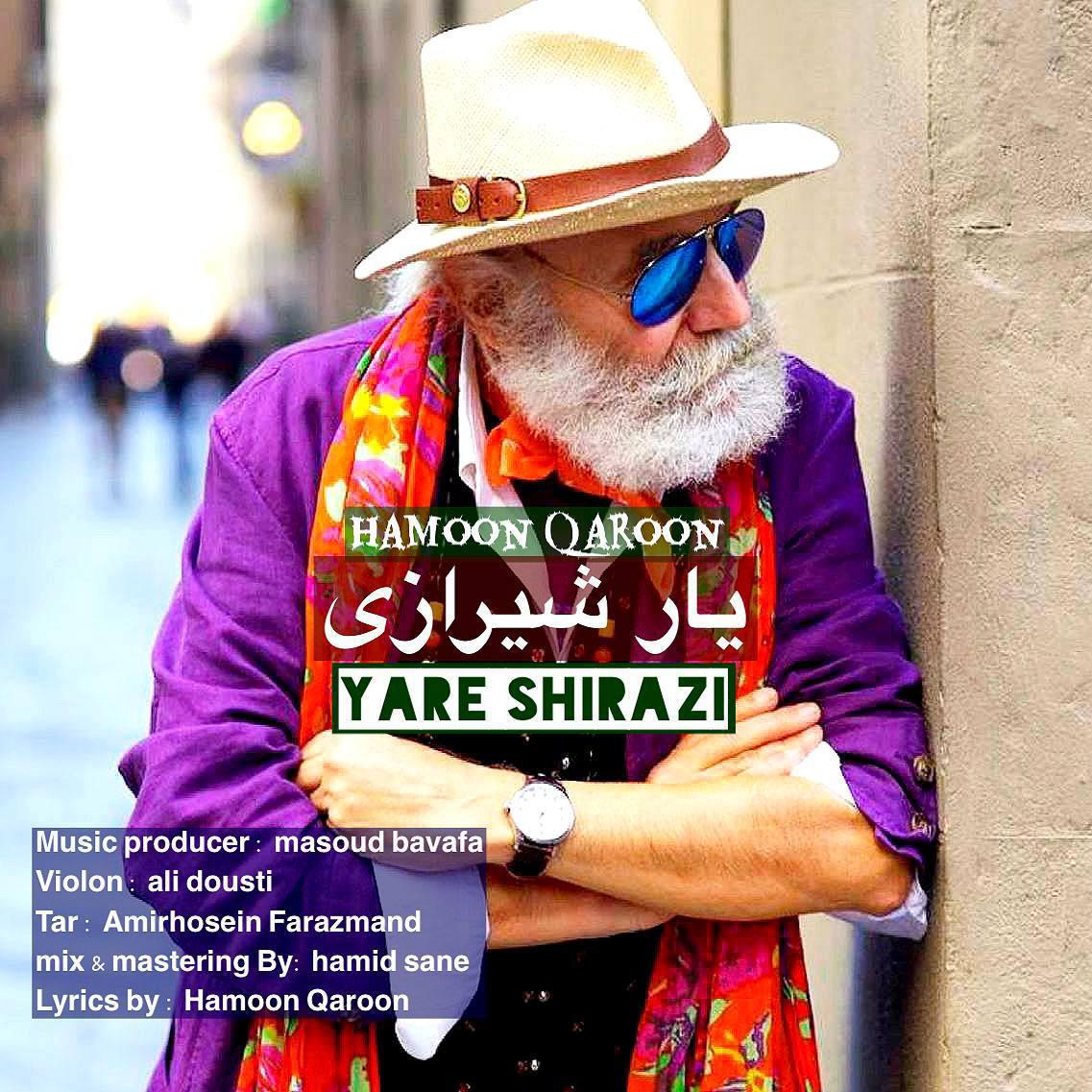 یار شیرازی