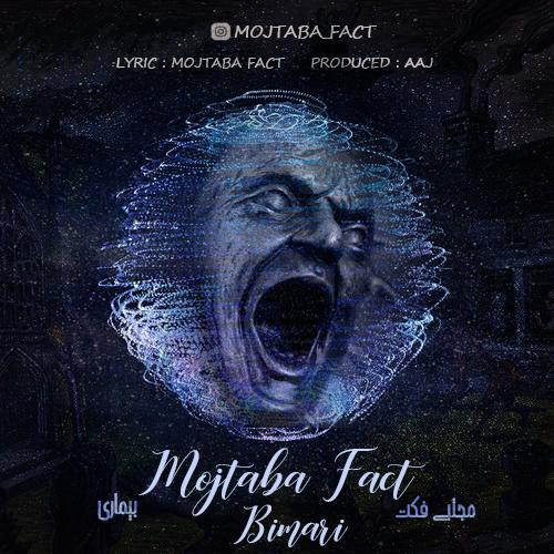 Mojtaba Fact – Bimari