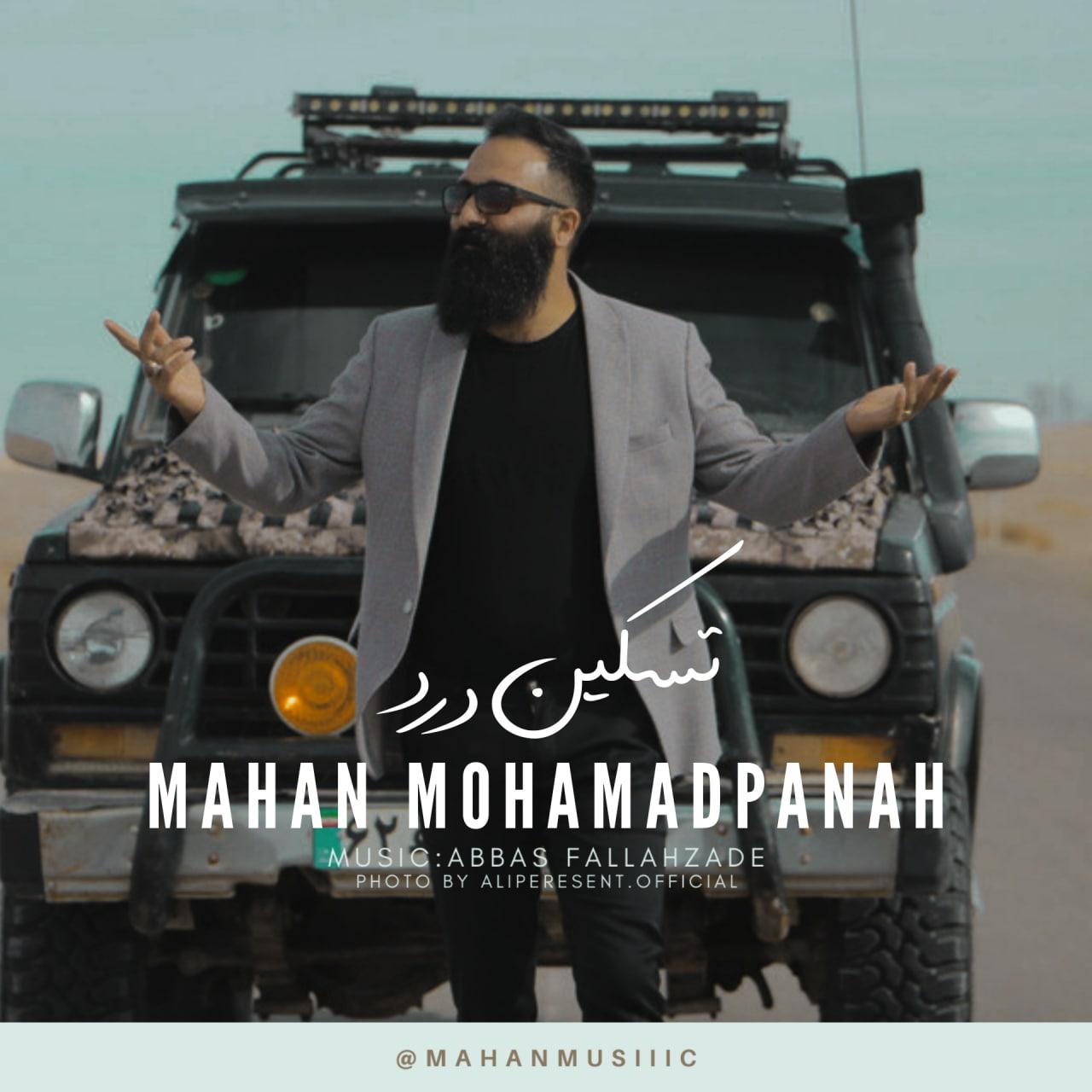 Mahan Mohamadpanah – Taskine Dard