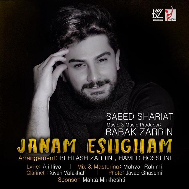 Saeed Shariat – Janam Eshgham