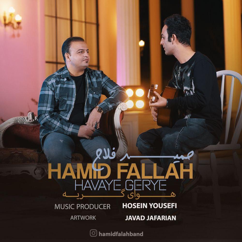 Hamid Fallah – Havaye Gerye