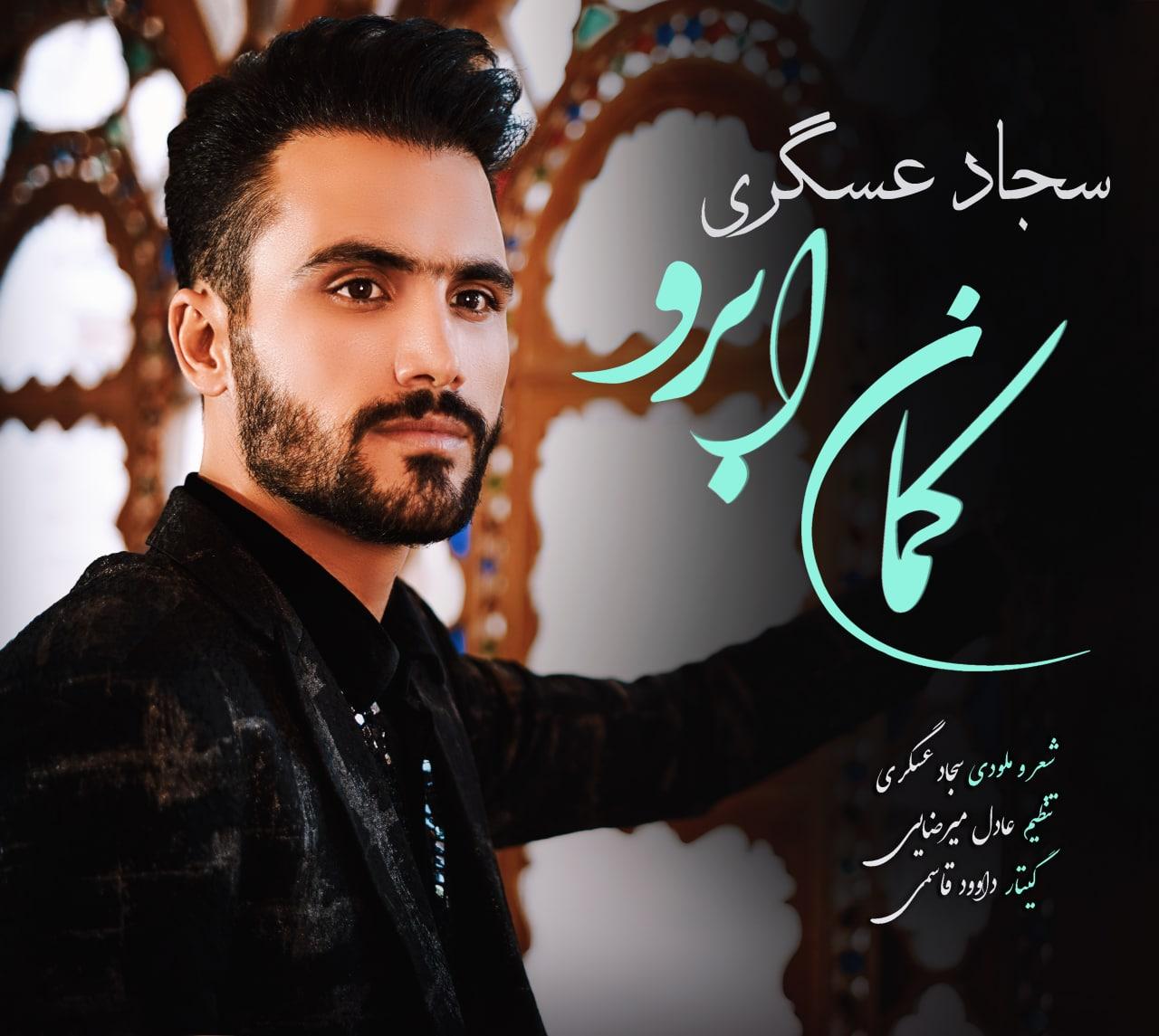 Sajjad Asgari – Kaman Abro