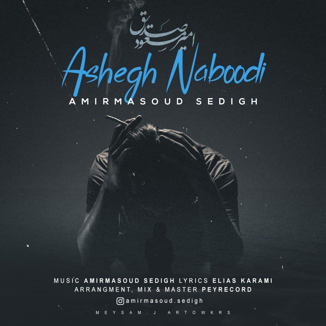 Amir Masoud Sedigh – Ashegh Naboodi