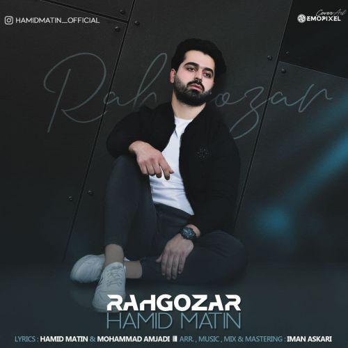 Hamid Matin – Rahgozar