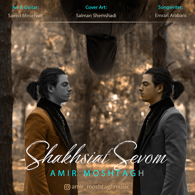 Amir Moshtagh – Shakhsiat Sevom