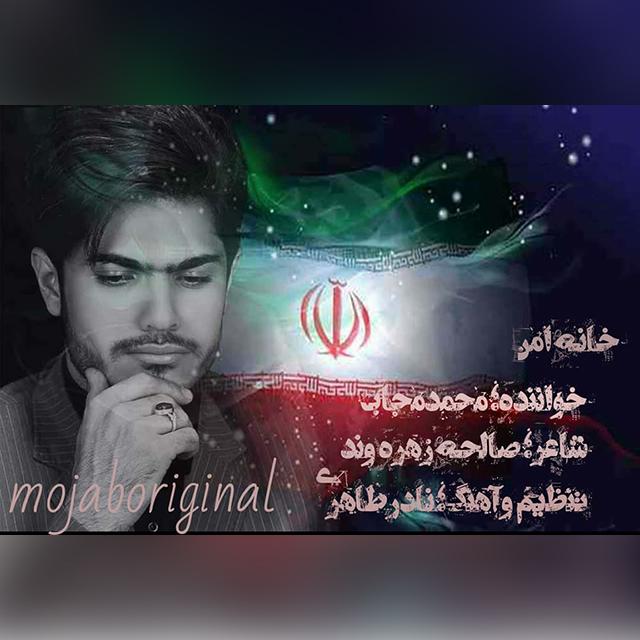 Mohammad Mojab – Khane Amn