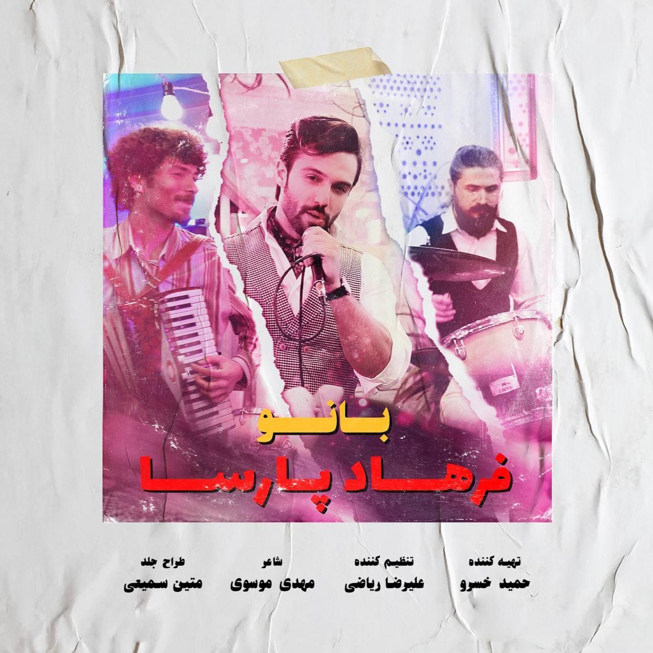 Farhad Parsa – Banoo