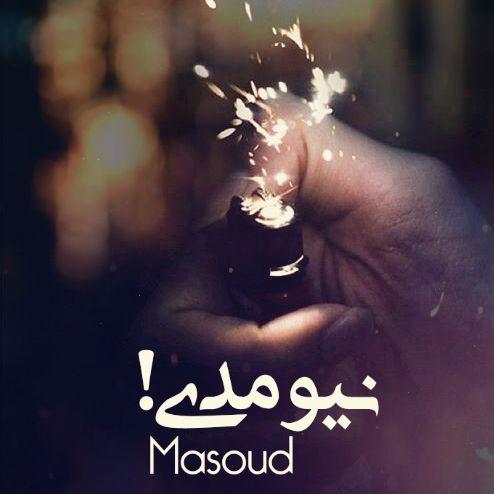 Masoud – Nayoomadi