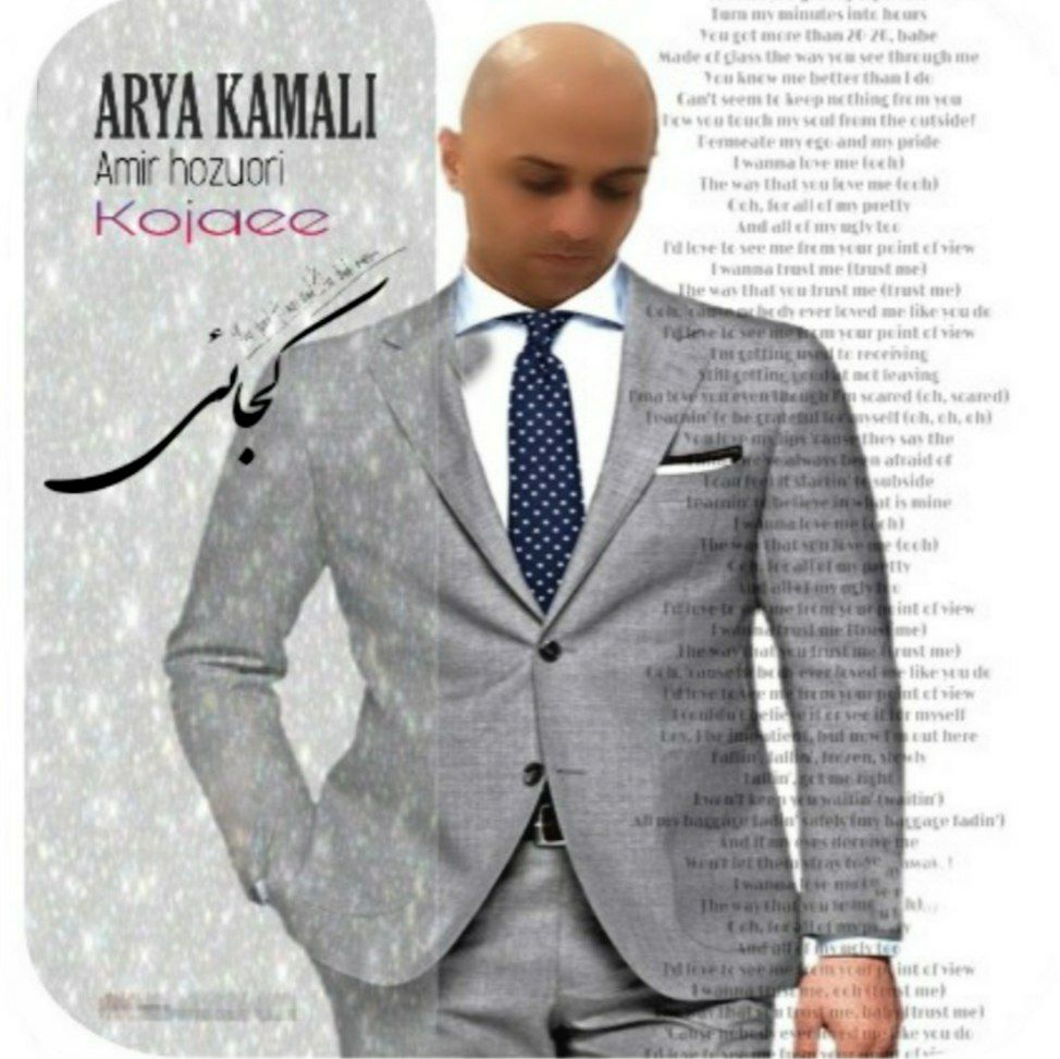 Arya Kamali – Kojaee