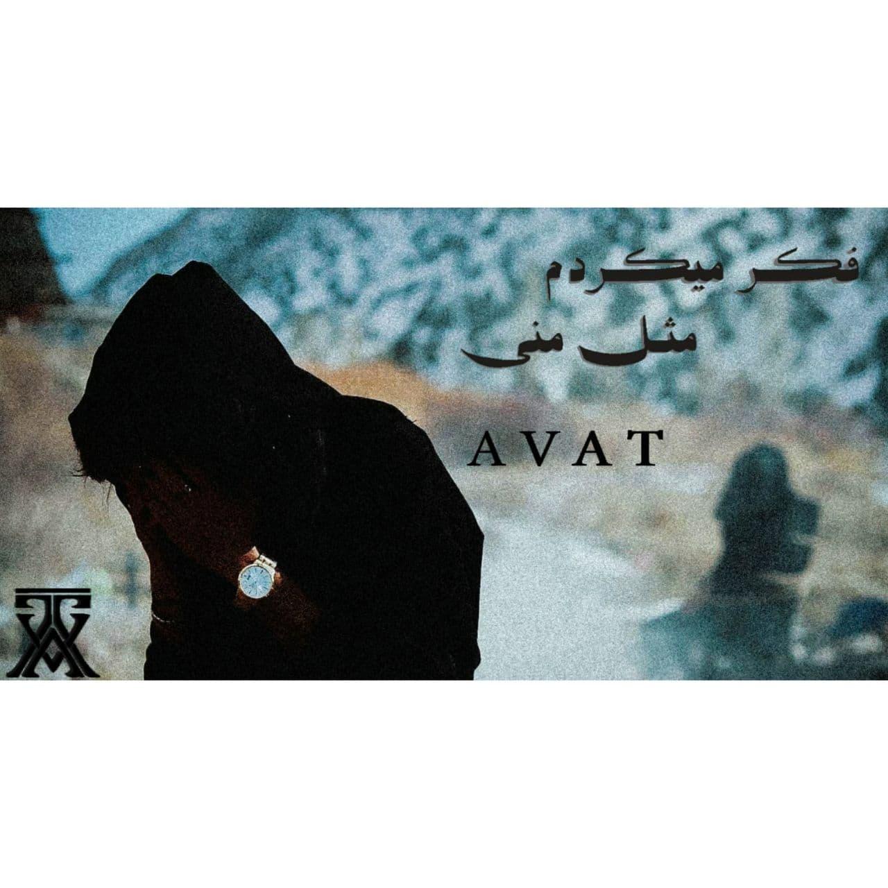 Avat – Fekr Mikardam Mesle Mani