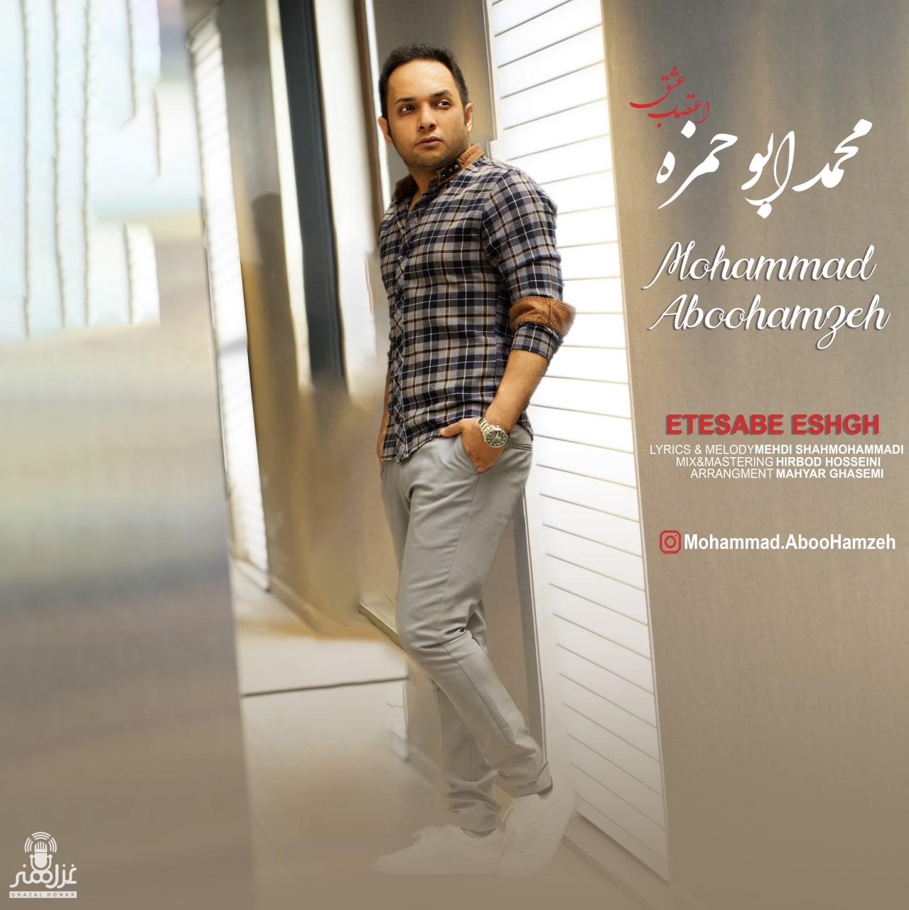Mohammad Aboohamzeh – Etesabe Eshgh