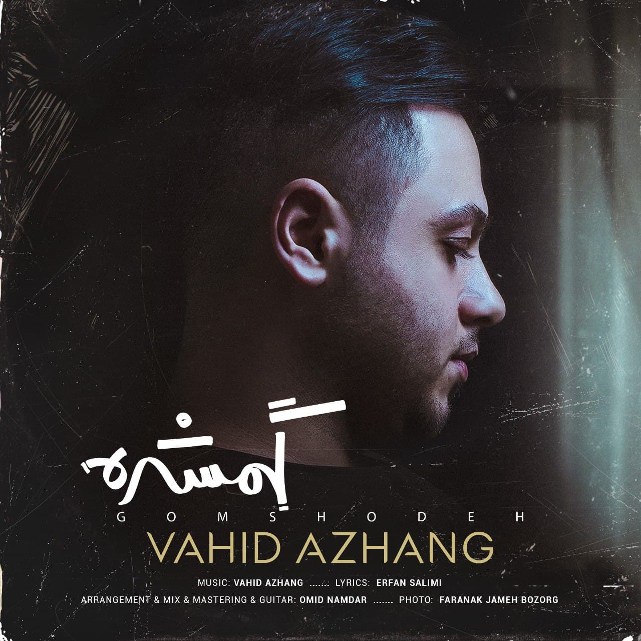 Vahid Azhang – Gomshodeh
