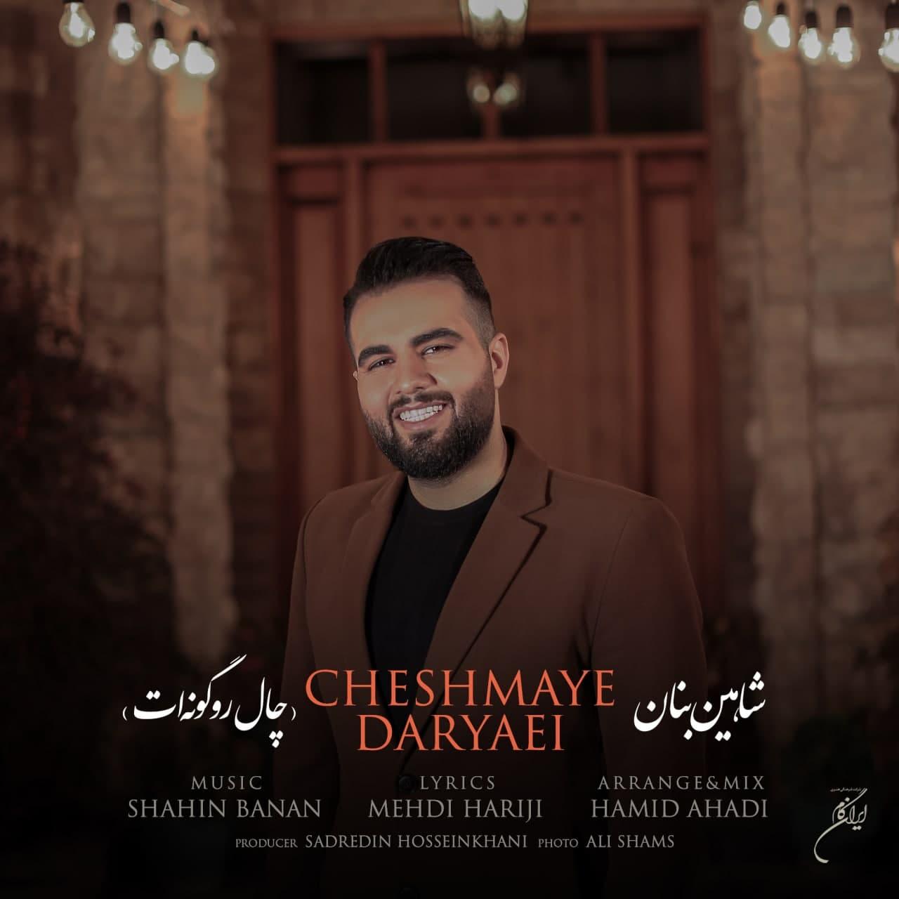 Shahin Banan – Chale Ro Gunat