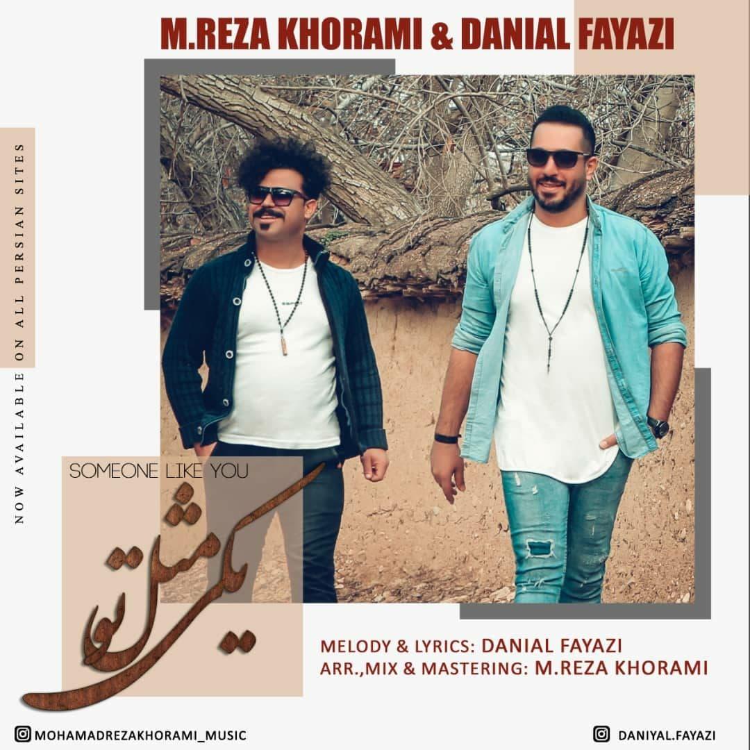 Danial Fayazi – Yeki Mesle To (ft MohammadReza Khorami)