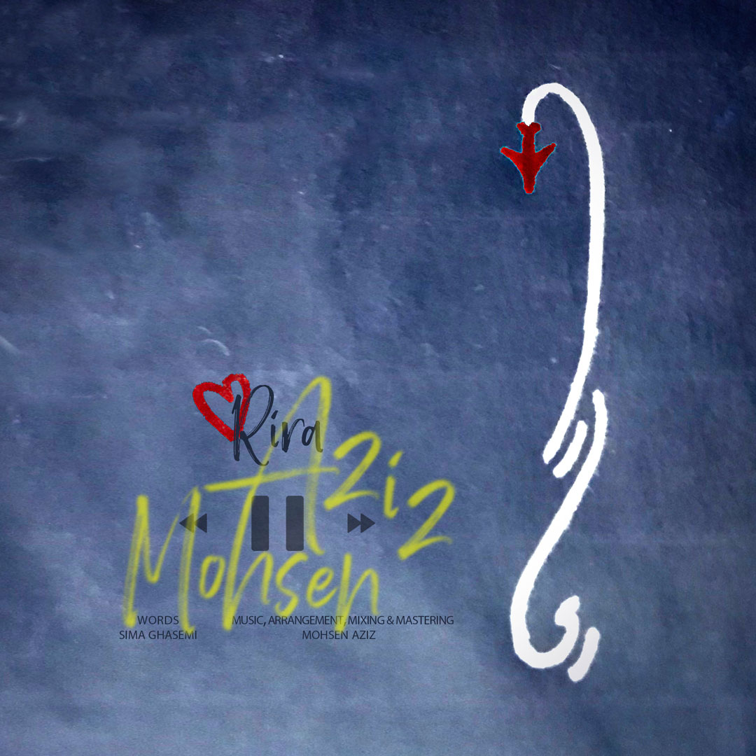 Mohsen Aziz – Rira