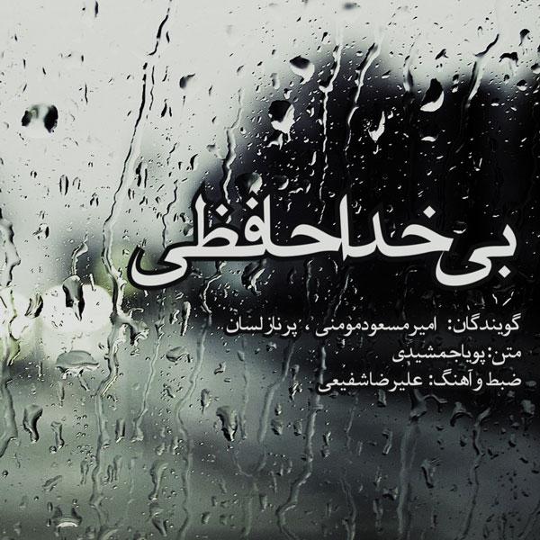 AmirMasoud Momeni – Bi Khoda Hafezi