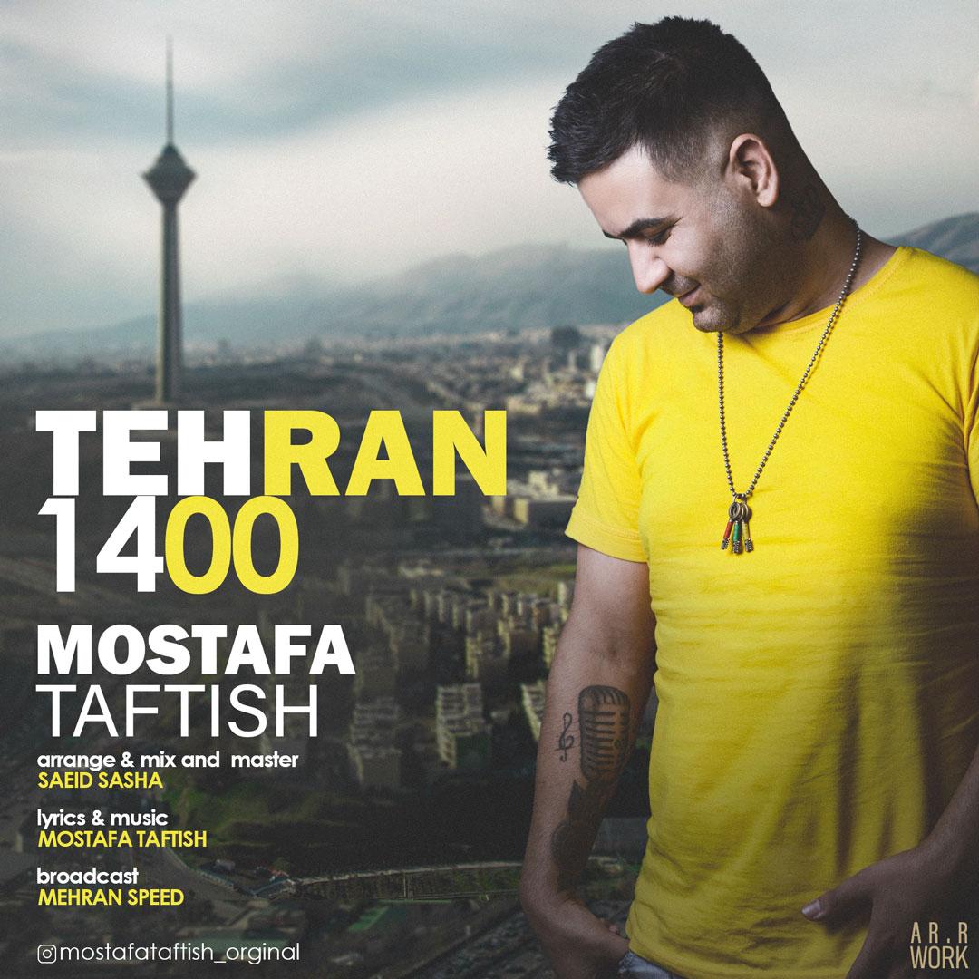 تهران ۱۴۰0