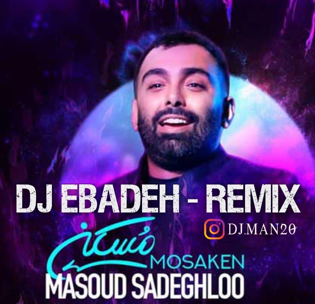 Masoud Sadeghloo - Mosaken _Remix Dj Ebadeh