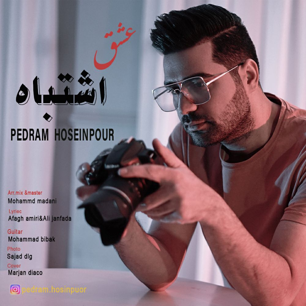 Pedram Hoseinpour – Eshgh Eshtebah