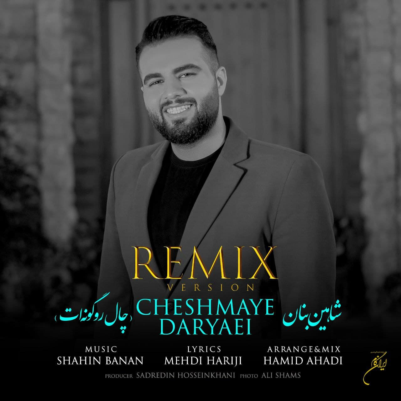 Shahin Banan – Chale Ro Gounat (Remix)